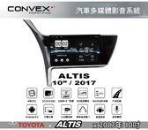 ||MyRack|| CONVOX ALTIS MK2 安卓機 汽車多媒體影音 TOYATA 2017年10吋 導航