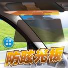 CarLife:: 完美視野【防眩光板】注意!刺眼釀車禍,眩光是禍根!防眩光板讓視線更為清晰(1入)
