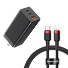 Baseus GaN迷你氮化鎵65W快充充電器(台灣版)+Type-C to Lightning PD閃充傳輸充電線
