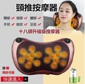 台灣現貨 升級款18頭 車/家多用 插電款 多功能按摩枕 紅外線 肩頸按摩