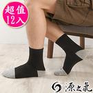 【源之氣】竹炭短統休閒襪/男 12雙組 RM-30010