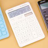 優惠兩天-得力計算器太陽能時尚商務財務計算器計算機