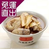 阿圖. 麻油雞700g/包(共4包)【免運直出】