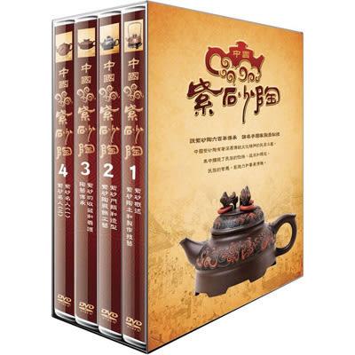 中國紫砂陶DVD