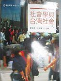 【書寶二手書T9/大學社科_XBX】社會學與臺灣社會_瞿海源