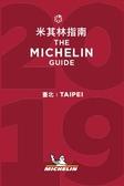 (二手書)Taipei-The MICHELIN Guide 2019 台北米其林指南
