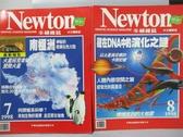 【書寶二手書T9/雜誌期刊_QOH】牛頓_182&183期_共2本合售_南極洲等