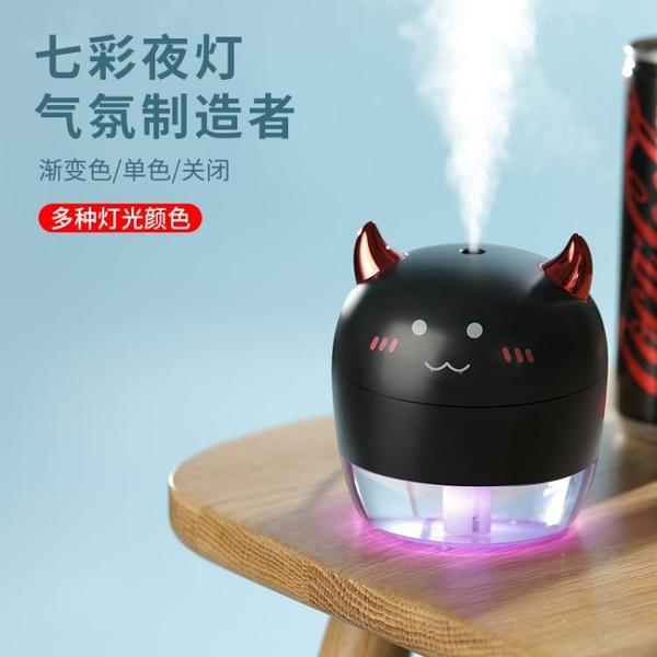 加濕器可愛加濕器帶小夜燈大霧量usb噴霧小空氣凈化小型卡通迷你【全館免運】