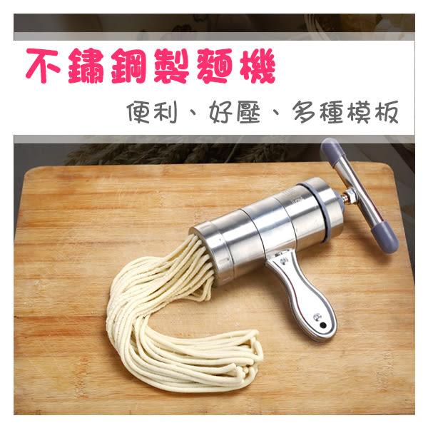 廚房用品 不鏽鋼手工製麵機DIY 安全健康【KFS225】收納女王