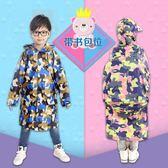 兒童雨衣男童大帽檐女童小學生中大童帶書包位長款小孩子迷彩雨衣 雙11大促