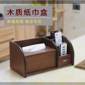 紙巾盒木質抽紙盒歐式多功能家用客廳簡約茶幾桌面遙控器餐巾收納 DN16680【極致男人】