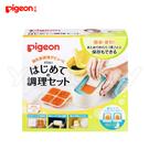 貝親 PIGEON 榨汁研磨器皿/副食品調理器皿