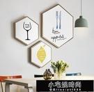 屏風 北歐ins創意餐廳裝飾畫飯廳六邊形組合掛畫現代簡約玄關畫 好胃口 【全館免運】