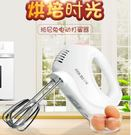 電動家用迷你攪蛋攪拌器手持小型打蛋雞SQ2443『樂愛居家館』