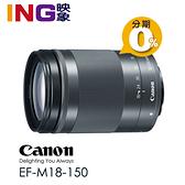 【6期0利率】拆鏡*平輸貨 Canon EF-M 18-150mm f/3.5-6.3 IS STM 黑色 保固一年 平行輸入