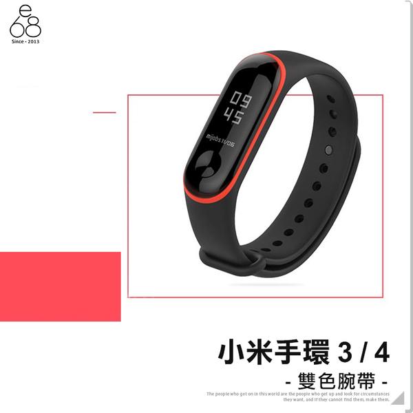 [替換帶] 小米手環 3 4 錶帶 手錶 小米 智能錶 手環 替換帶 矽膠 雙色 防掉 智能手錶 運動 腕帶