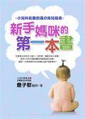 (二手書)新手媽咪的第一本書:小兒科名醫的滿分育兒