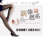 【KP】瑪榭 Mar Cella 新強燃紗 T型 全透 褲襪 20丹 MA-11601