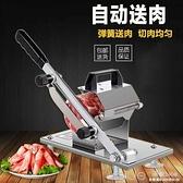 自動送肉羊肉切片機家用手動切肉機商用切肥牛羊肉捲切凍肉長刀片
