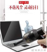 usb吸塵器  USB吸塵器桌面吸橡皮擦鍵盤電動車載迷你強力家用微型電腦吸塵器 優家小鋪