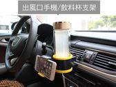 ☆愛思摩比☆車用多 兩用手機架水杯架飲料杯架出風口手機支架