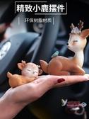 汽車擺件 車載創意汽車中控台可愛梅花鹿男女個性車內飾品擺件高檔一路平安