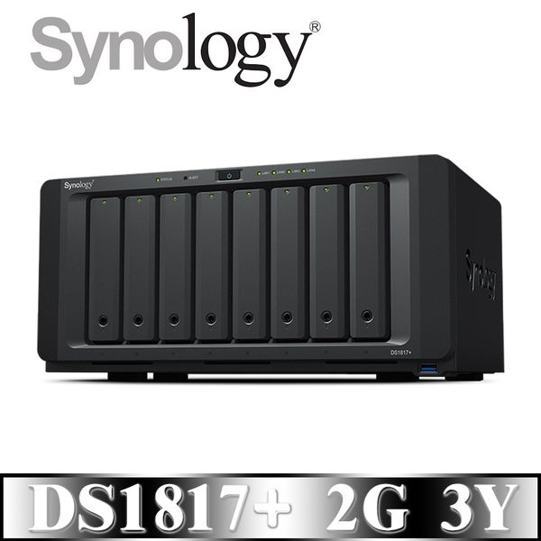 Synology 群暉 DS1817+ 2G 網路儲存伺服器 三年保