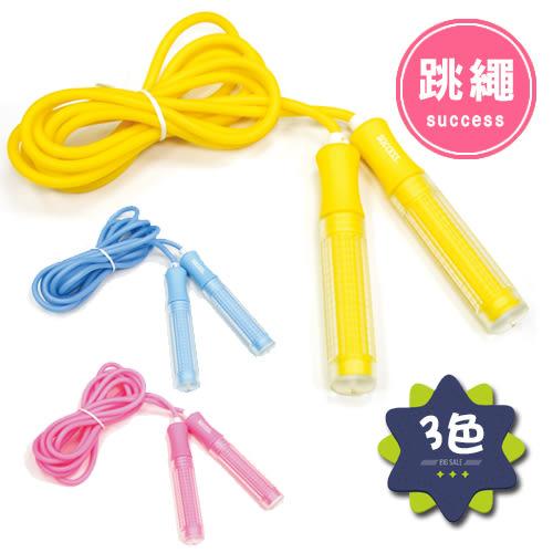 成功 粉彩瘦身跳繩(3色)