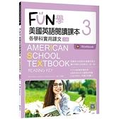 FUN 學美國英語閱讀課本3:各學科實用課文【二版】(菊8K+Workbook+