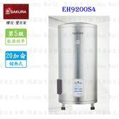 【PK廚浴生活館】 高雄 櫻花牌 EH9200S4 20加侖   儲熱式 電熱水器 EH9200 實體店面
