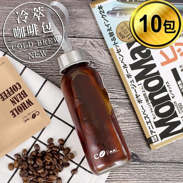 CoFeel 凱飛鮮烘豆冷萃咖啡浸泡咖啡包10gx10包送冷萃玻璃瓶【MO0075】(SO0096)