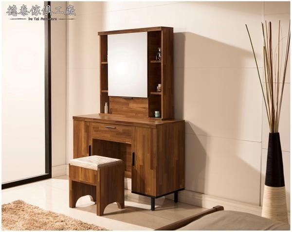 【德泰傢俱工廠】歐克斯工業生活3.5尺106CM化妝桌椅組 B001-773-1