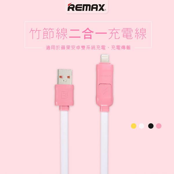【飛兒】REMAX 竹節線 二合一 充電線 lightning Micro USB 傳輸線 扁線 加碼送贈品 207
