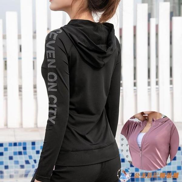 健身服外套女上衣連帽緊身速干修身瑜伽外套服【公主日記】