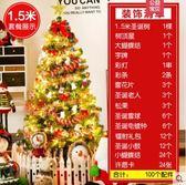 現貨   圣诞节装饰品大型小圣诞树迷你1.5米套餐套装发光家用 QM  莉卡嚴選