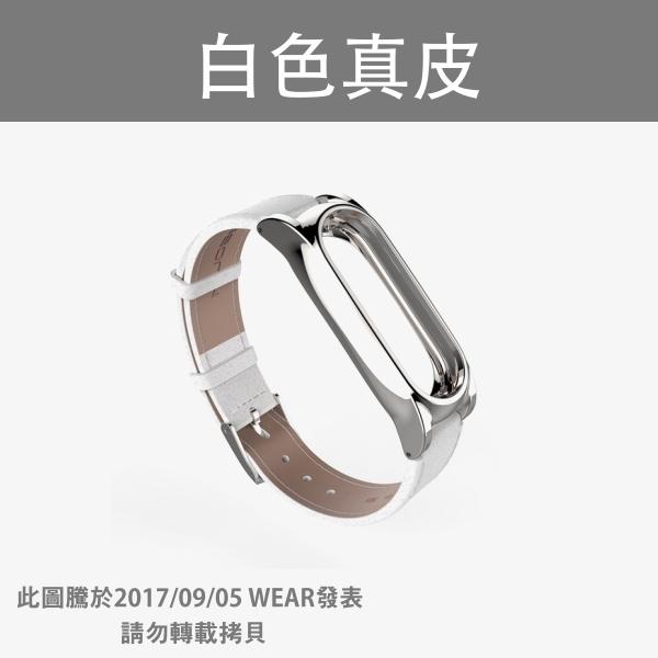 【小米手環2真皮錶帶】米布斯 MIJOBS 小米手環2 Plus 原廠正品 牛皮脕帶 真皮錶帶 腕帶 錶帶 替換帶