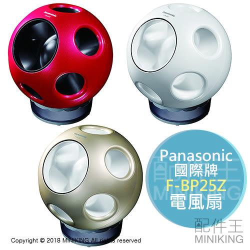 【配件王】日本代購 日本製 Panasonic 國際牌 F-BP25Z 360度循環扇 電風扇 創風扇 LED搭載 三色