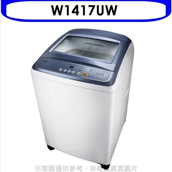 東元【W1417UW】14公斤洗衣機晶瓷藍