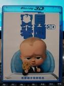 挖寶二手片-TBD-240-正版BD-動畫【寶貝老闆 3D+2D雙碟】-藍光影片(直購價)