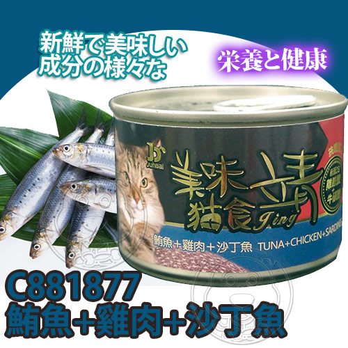 【培菓平價寵物網】美味靖》鮪魚雞肉系列美味貓食靖大貓罐-160g