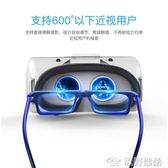 VR眼鏡 ?千幻魔鏡新款9代視聽一體機VR眼鏡4D虛擬現實3d游戲手機專用 原野部落