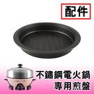 【 配件】 專用煎盤 山崎不鏽鋼多功能電火鍋SK-2570SP