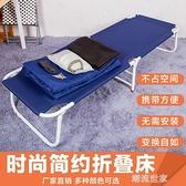 折疊床午休床辦公室便攜陪護床簡易床行軍床成人兒童單人床午睡床MBS『潮流世家』