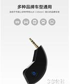 音頻接收器  車載藍芽接收器aux車用汽車轉音響箱家用無線藍芽棒適配器連接 3C公社