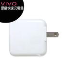 VIVO 原廠手機快速充電器