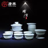 茶具套裝整套蜂窩水晶玲瓏 鏤空陶瓷家用功夫蓋碗茶杯茶海BL 【萬聖節推薦】