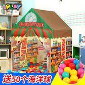 玩具兒童帳篷室內外蒙古包寶寶游戲屋公主屋小房子男孩帳篷WY 月光節85折
