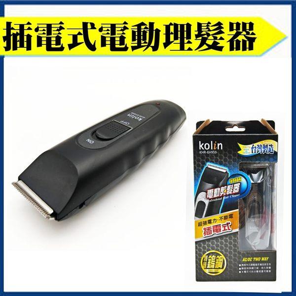 BP19061309-歌林Kolin KHR-EH959 插電式專業型電動剪髮器
