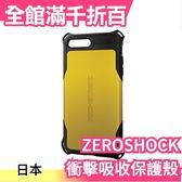 【小福部屋】【iPhone8/7 Plus 金色】日本 ELECOM ZEROSHOCK 超衝擊吸收保護殼 手機殼