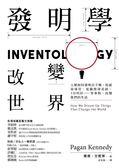 (二手書)發明學,改變世界:人類如何發明出手機、防感染導管、電腦搜尋系統、3D列印..